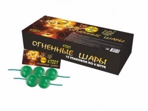 К1201 Огненные шары