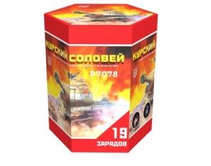 P7078 Курский соловей