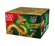 """Р7041 Золотой дракон (0,8""""х100) 1/4/1"""