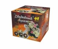 """Р9086 Свадебный букет (1,25"""" х 49)"""